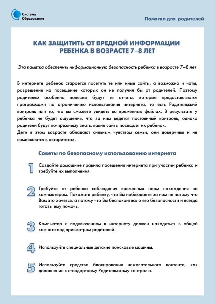p1452_informacionnaya_bezopasnost-_roditelyam_01
